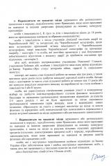 Правила-прийому_3_JPEG0015