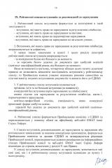 Правила-прийому_3_JPEG0016