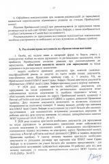 Правила-прийому_3_JPEG0017