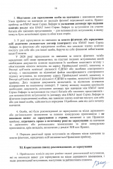 Правила-прийому_3_JPEG0018