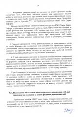 Правила-прийому_3_JPEG0019