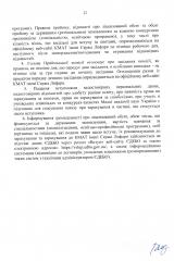 Правила-прийому_3_JPEG0022
