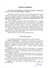 Правила-прийому-ФМБ_зміни_Страница_02