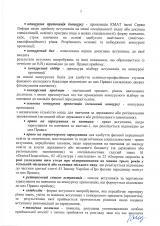 Правила-прийому-ФМБ_зміни_Страница_03