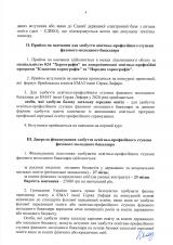 Правила-прийому-ФМБ_зміни_Страница_04