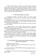Правила-прийому-ФМБ_зміни_Страница_05