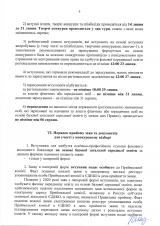 Правила-прийому-ФМБ_зміни_Страница_06