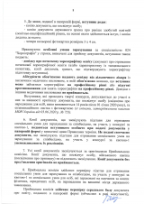 Правила-прийому-ФМБ_зміни_Страница_08