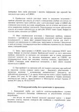 Правила-прийому-ФМБ_зміни_Страница_09