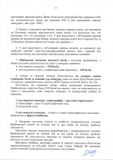 Правила-прийому-ФМБ_зміни_Страница_11