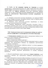 Правила-прийому-ФМБ_зміни_Страница_12