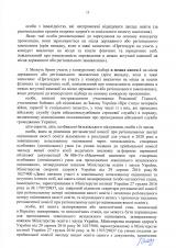 Правила-прийому-ФМБ_зміни_Страница_13