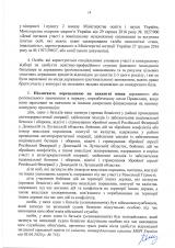 Правила-прийому-ФМБ_зміни_Страница_14