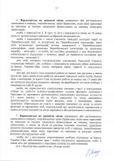 Правила-прийому-ФМБ_зміни_Страница_15