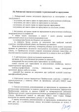 Правила-прийому-ФМБ_зміни_Страница_16
