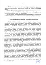 Правила-прийому-ФМБ_зміни_Страница_17