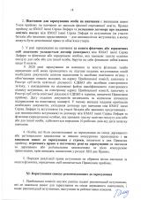 Правила-прийому-ФМБ_зміни_Страница_18