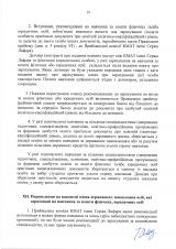 Правила-прийому-ФМБ_зміни_Страница_19