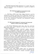 Правила-прийому-ФМБ_зміни_Страница_21
