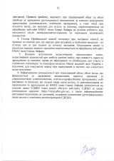 Правила-прийому-ФМБ_зміни_Страница_22
