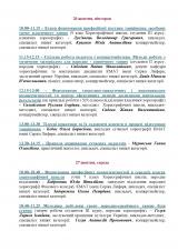 Програма-проведення-Курсів_Страница_2