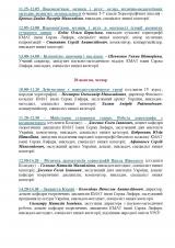 Програма-проведення-Курсів_Страница_3