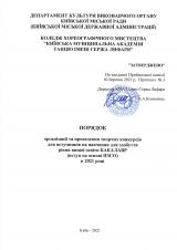 Порядок-проведення-творчих-конкурсів-2021_Страница_1