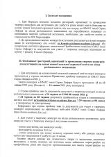 Порядок-проведення-творчих-конкурсів-2021_Страница_2
