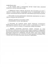 Порядок-проведення-творчих-конкурсів-2021_Страница_3