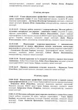 Програма-Курси-квітень-2021_Страница_2