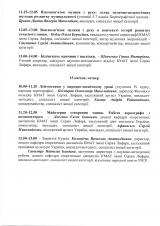Програма-Курси-квітень-2021_Страница_3