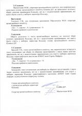 2019.11.15-Protocol30002