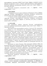 2019.11.15-Protocol60002