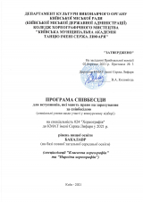 Співбесіда-бакалавр_Страница_1