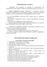 Співбесіда-бакалавр_Страница_2