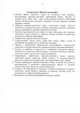 Співбесіда-бакалавр_Страница_3