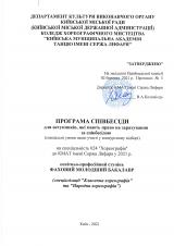 Співбесіда-ФМБ_Страница_1