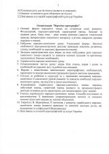 Співбесіда-ФМБ_Страница_3