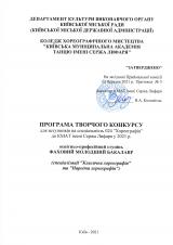 Програма-творчий-конкурс-ФМБ_2021_Страница_01