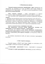 Програма-творчий-конкурс-ФМБ_2021_Страница_02