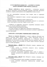 Програма-творчий-конкурс-ФМБ_2021_Страница_08