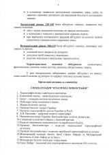 Програма-творчий-конкурс-ФМБ_2021_Страница_09