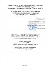 Програма-творчий-конкурс-Б11_2021_Страница_01