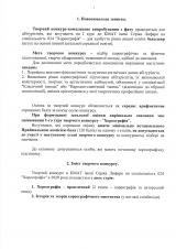 Програма-творчий-конкурс-Б11_2021_Страница_02