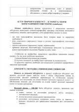 Програма-творчий-конкурс-Б11_2021_Страница_08