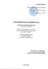 Робочий-навчальний-план-ЗОШ-5-9-класи_Страница_1