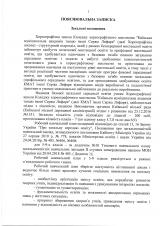 Робочий-навчальний-план-ЗОШ-5-9-класи_Страница_2