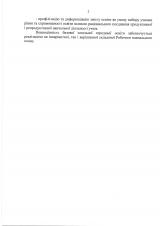 Робочий-навчальний-план-ЗОШ-5-9-класи_Страница_3