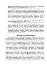річний-звіт-директора_Страница_2