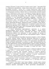 річний-звіт-директора_Страница_4